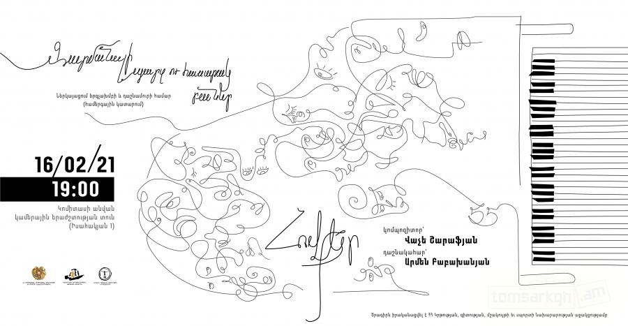 slug 103385 - Աֆիշա. Ի՞նչ դիտել և լսել այս շաբաթ. փետրվարի 15-21